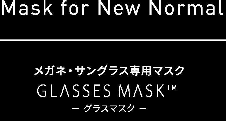 Mask for New Normal メガネ・サングラス専用マスク